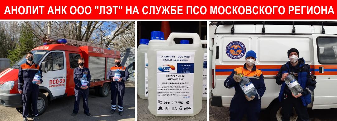 Анолит производства компании ЛЭТ